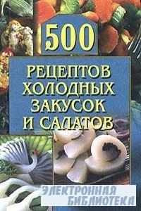 500 рецептов холодных закусок и салатов