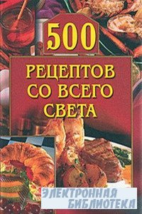 500 рецептов со всего света