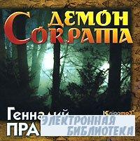 Геннадий Прашкевич. Демон Сократа (Аудиокнига)