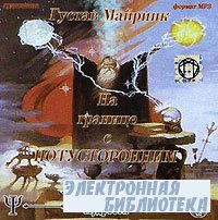 Густав Майринк. На границе с потусторонним (Аудиокнига)