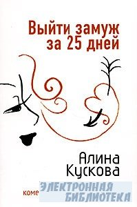 Кускова Алина. Выйти замуж за 25 дней