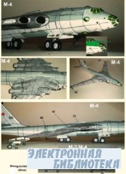Стратегический бомбардировщик М-3 , М-4