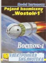 """Pojazd kosmiczny """"Wostok-1"""" [Quest 033]"""