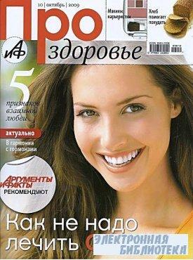 Про здоровье №10 2009