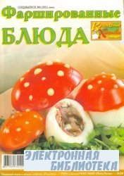 Кулинарные хитрости.Спецвыпуск №6 2006