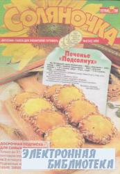 Соляночка № 6 2008