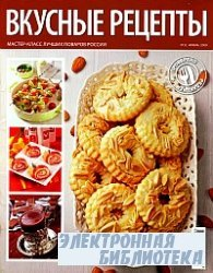 Вкусные рецепты № 11 2009