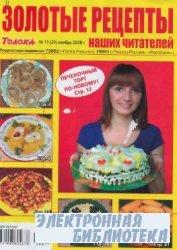 Золотые рецепты наших читателей №11 2009