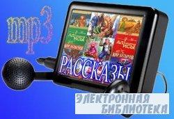 Сборник рассказов Кира Булычева