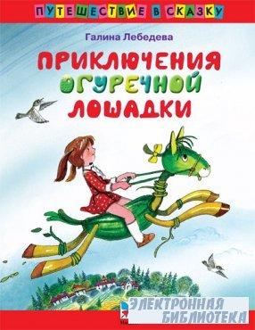 Приключения Огуречной лошадки, а также ......