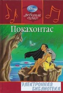 Любимые сказки. Покахонтас