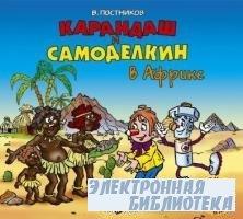 Карандаш и Самоделкин в Африке (аудиокнига)