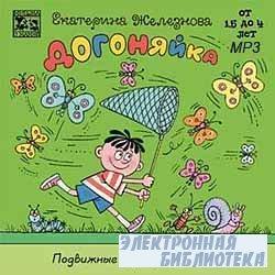 Догоняйка. Подвижные игры с песенками для детей от 1,5 до 4 лет (Аудиокнига)