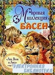 Лев, Волк и Лиса и еще 22 басни (аудиокнига)
