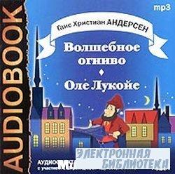 Волшебное огниво, Оле Лукойе (аудиокнига)