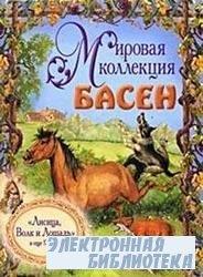 Лисица, Волк и Лошадь и еще 17 басен