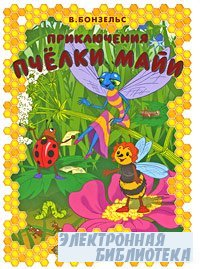 Приключения пчелки Майи (аудиосказка)