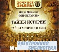 Тайны античного мира (аудиокнига)