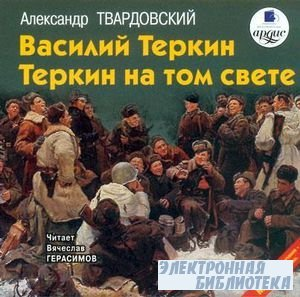 Василий Теркин, Теркин на том свете (Аудиокнига)