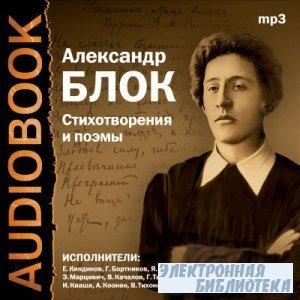 Александр Блок. Стихотворения, поэмы, романсы