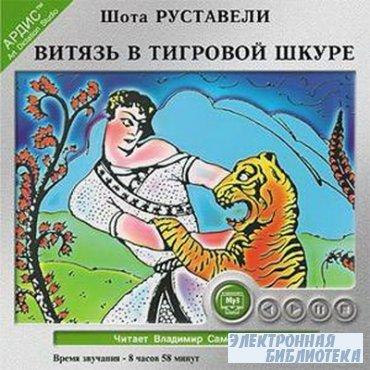 Витязь в тигровой шкуре (Аудиокнига)