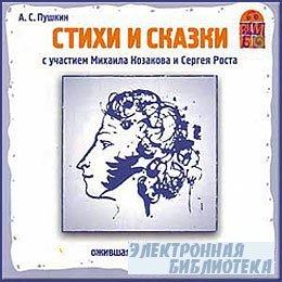 А. С. Пушкин. Стихи и сказки (Аудиокнига)