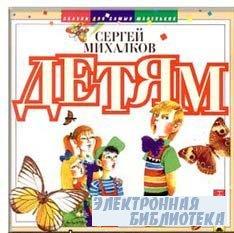 Сергей Михалков - Детям
