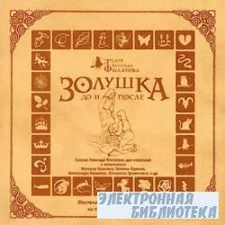Леонид Филатов - Золушка до и после (аудиокнига)