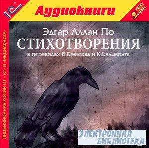 Эдгар Алан По - Стихотворения