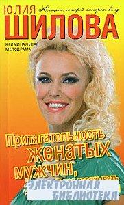 Юлия Шилова.  Притягательность женатых мужчин, или Пора завязывать