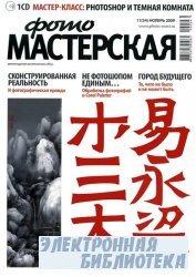 Фотомастерская №11  2009