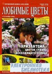 Любимые цветы №9 2009г