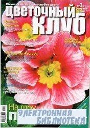 Цветочный клуб 2, 2008
