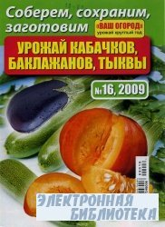 Ваш огород. Урожай круглый год №16 2009
