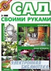 Сад своими руками №3, 1999