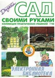 Сад своими руками № 1 1998
