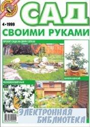 Сад своими руками № 4, 1999