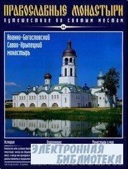 Православные монастыри. Выпуск 44. Иоанно-Богословский Савво-Крыпецкий монастырь