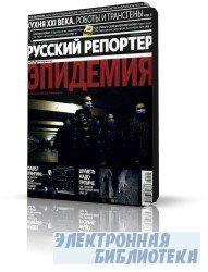Русский репортёр #42 (5-12 ноября)2009