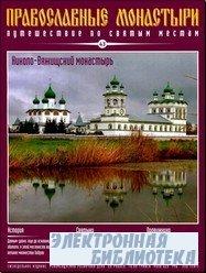 Православные монастыри. Выпуск 43. Николо-Вяжищский монастырь