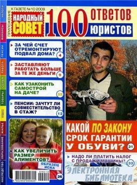 100 ответов юристов №10 2009