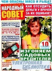 Народный совет №30 2009