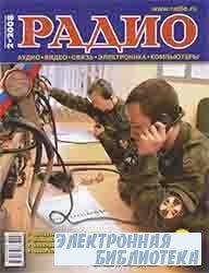 Радио №2 2008