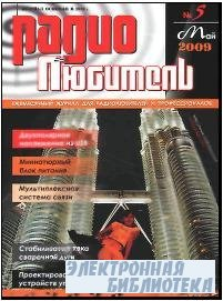 Радиолюбитель №5 2009