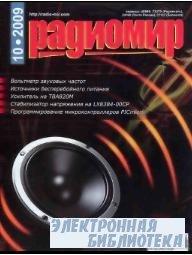 Радиомир  №10 2009