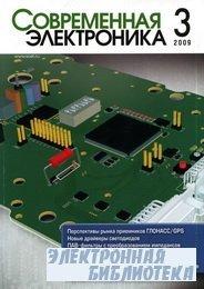 Современная электроника №3  2009