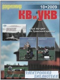 Радиомир КВ и УКВ №10 2009