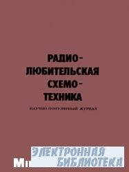 Радиолюбительская схемотехника №1-3, 1993