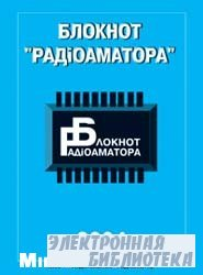 Блокнот радиоаматора №1-12, 2004