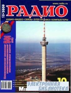 Радио №10 2009